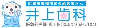 井上歯科|園田駅(尼崎)の歯医者・歯科